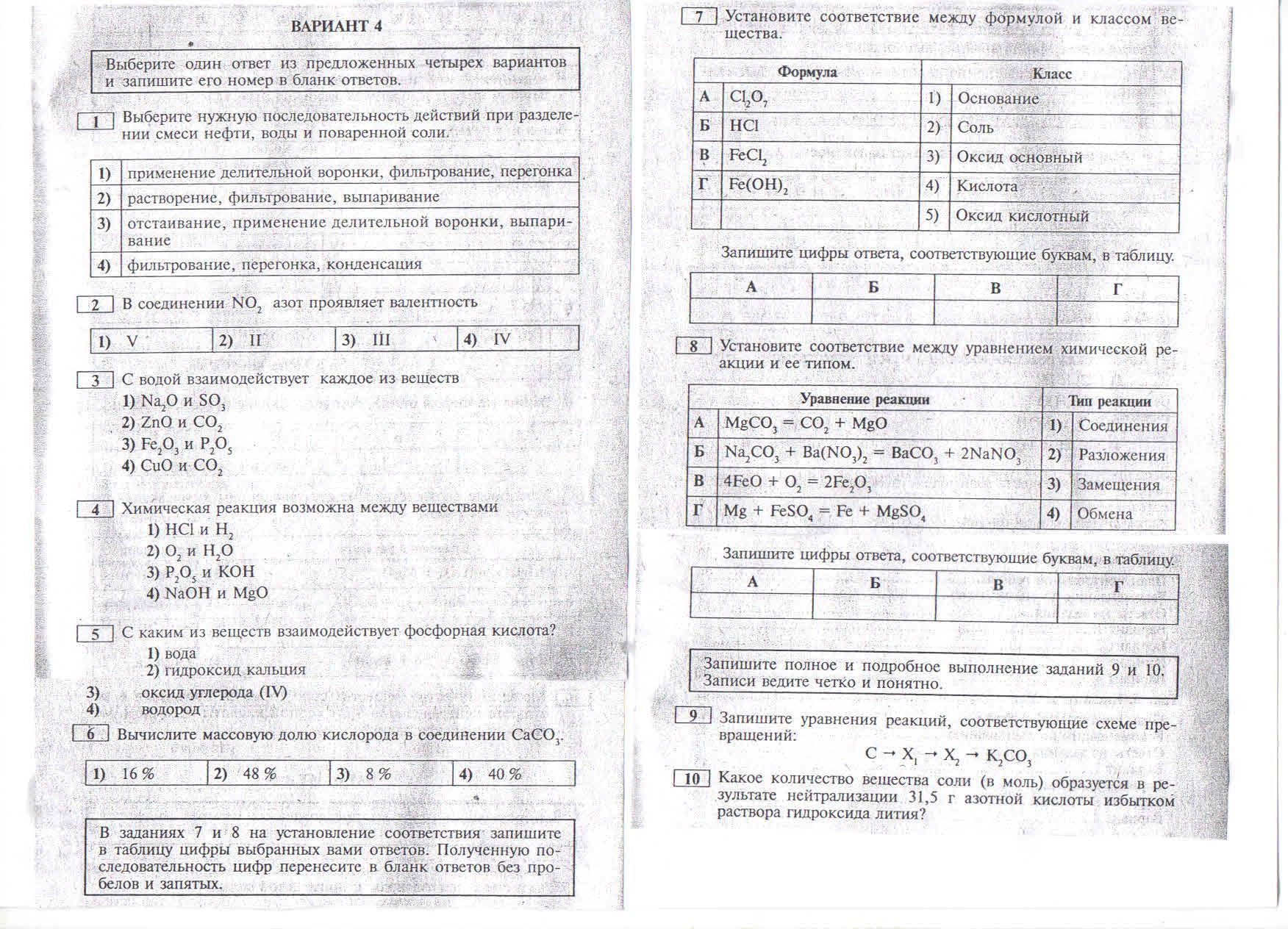 Гиа ответы по билетам по физике 9 класс