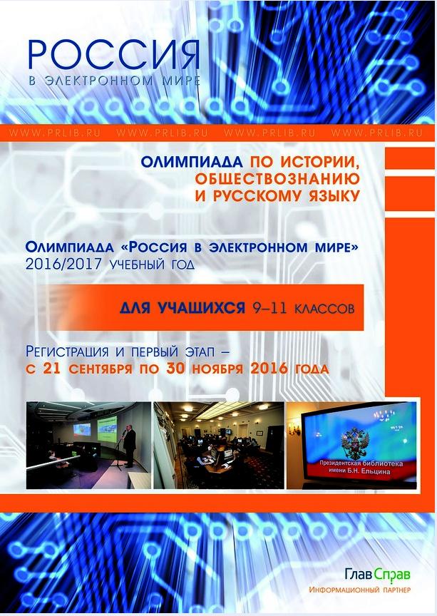 Конкурс россия в электронном мире
